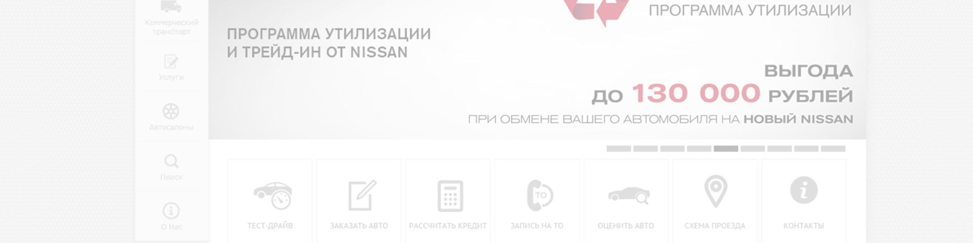 Разработка концепции интернет-маркетинга и сайтов для компании АвтоТракт (совместно с Нет-Брэнд)