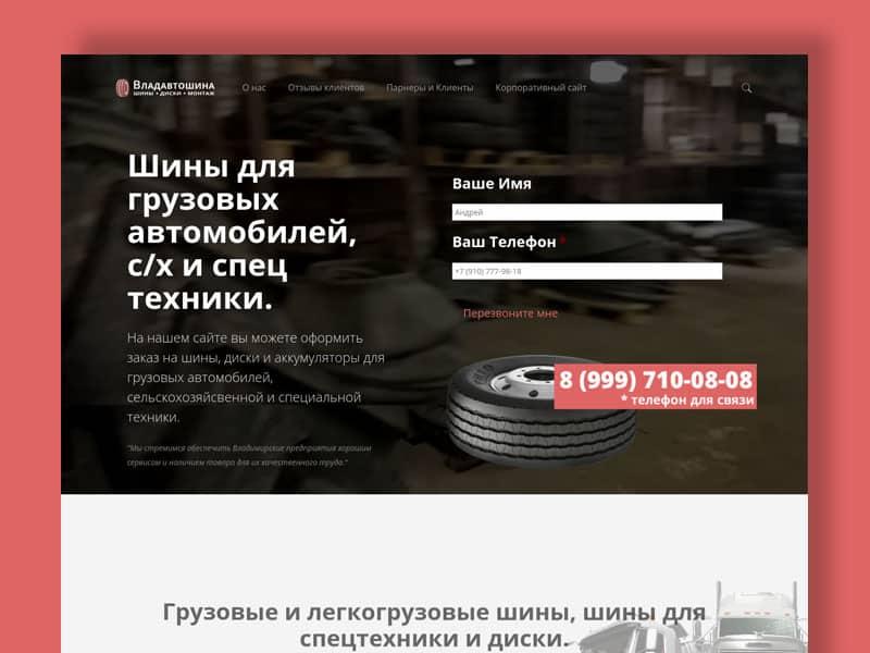 Создание промо-сайтов владимир